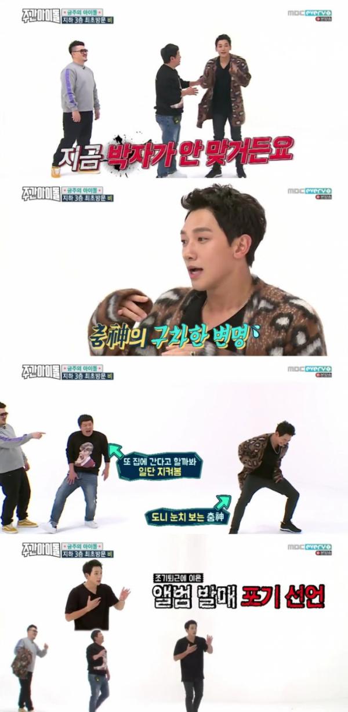 ▲가수 비(출처=MBC 에브리원 '주간아이돌' 방송캡처)
