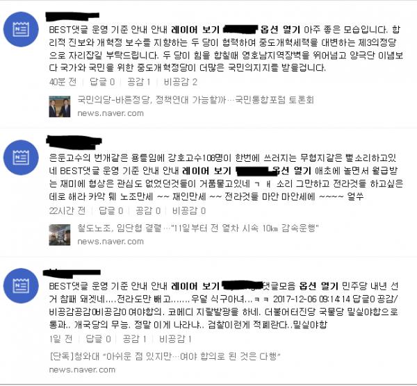 (출처=네이버 실시간검색어)