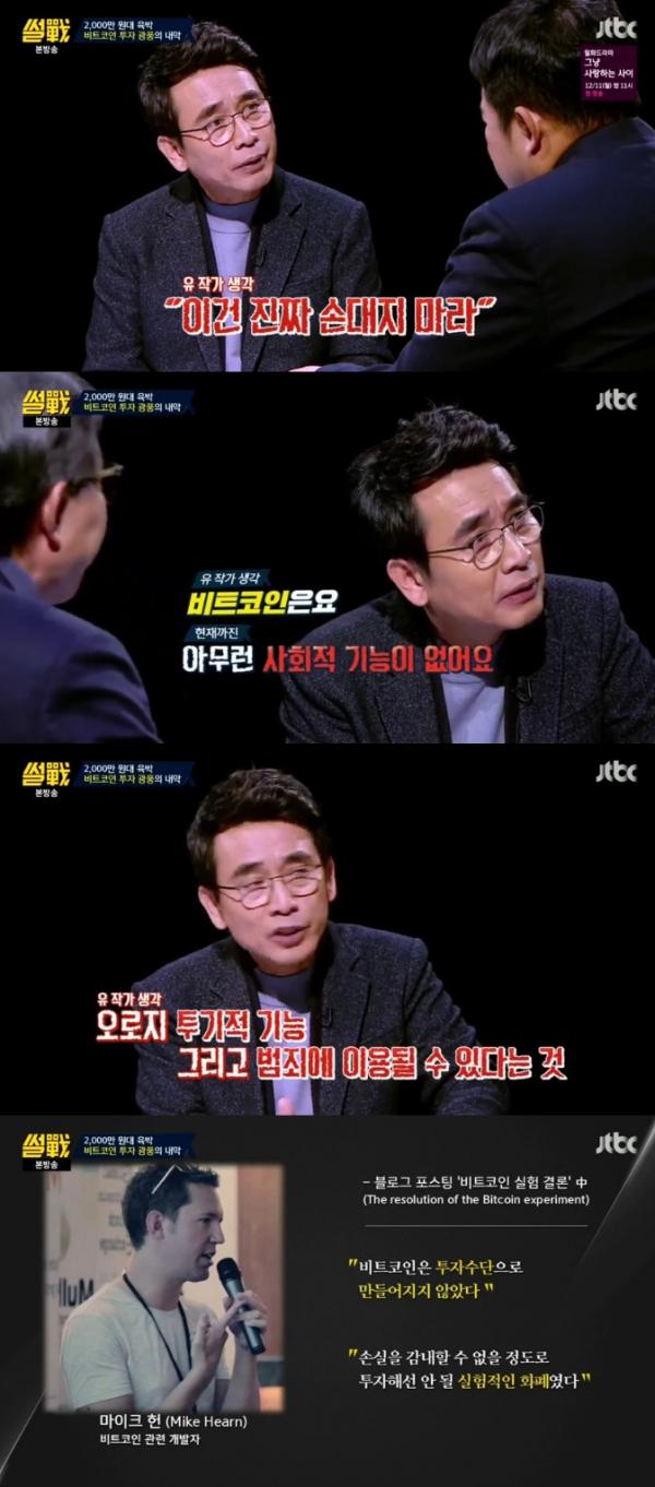 ▲유시민(출처=JTBC '썰전' 방송캡처)