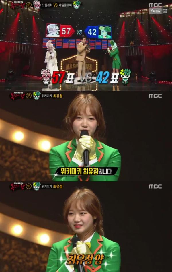 ▲최유정(출처=MBC '복면가왕' 방송캡처)
