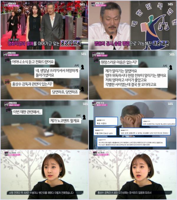 (출처=SBS '본격연예 한밤')