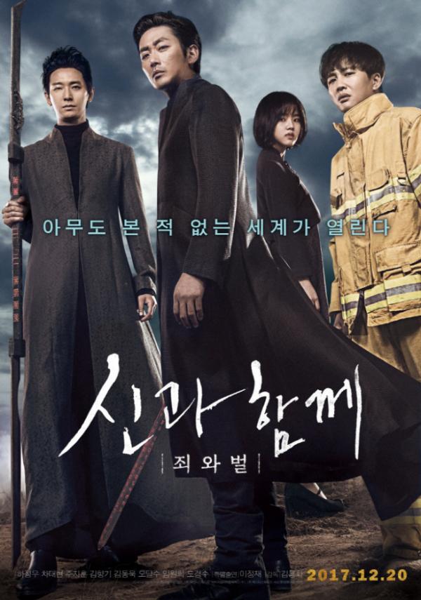 ▲'신과함께' 포스터(리얼라이즈픽쳐스)