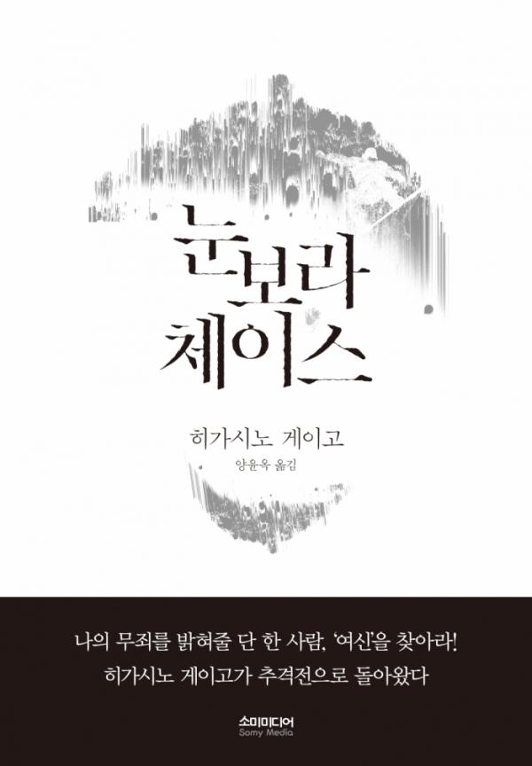(눈보라 체이스/ 히가시노 게이고/ 양윤옥 옮김/ 소미미디어/ 1만3800원)