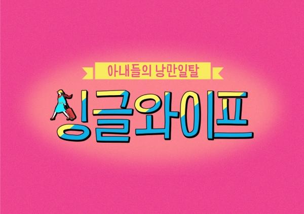 ▲'싱글와이프2' 공식로고(사진=SBS)