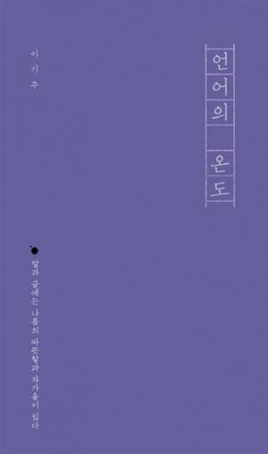 ▲언어의 온도/ 이기주/ 말글터/ 1만3800원