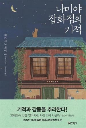 ▲나미야 잡화점의 기적/ 히가시노 게이고/ 양윤옥 옮김/ 현대문학/ 1만4800원