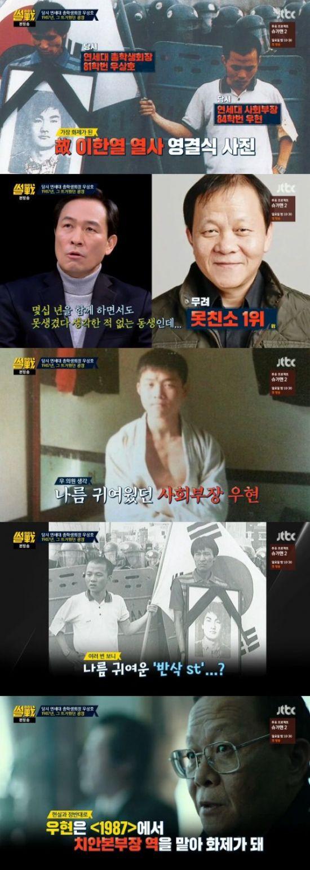 (JTBC '썰전')
