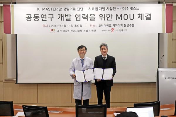 ▲K-master 사업단 김열홍 단장(왼쪽)과 진캐스트 백승찬 대표가 11일 협약을 맺고 기념 촬영을 하고 있다. 진캐스트 제공.