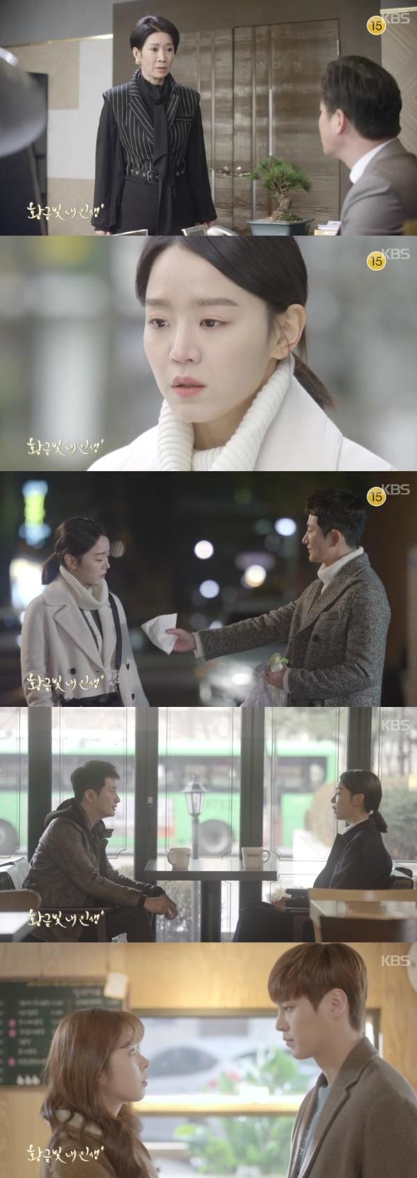 (KBS2 주말드라마 '황금빛 내 인생')