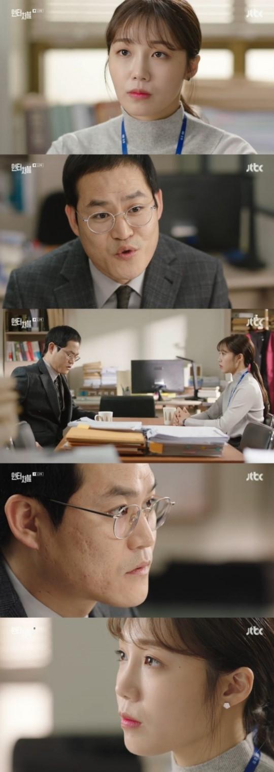 (JTBC 금토 드라마 '언터처블')