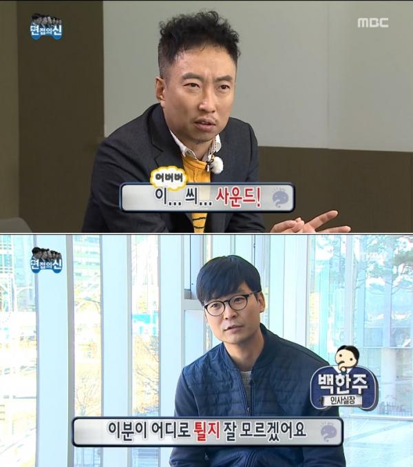 (사진=MBC '무한도전')