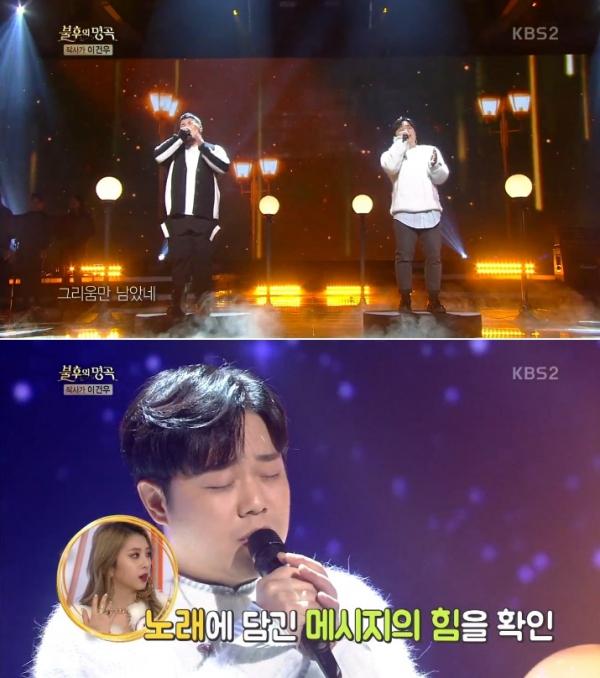 ▲그룹 길구봉구(사진=KBS2 '불후의 명곡-전설을 노래하다')