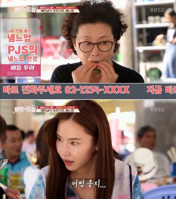 (사진=KBS2 '배틀트립')