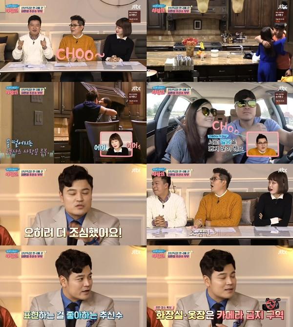 (JTBC '이방인')