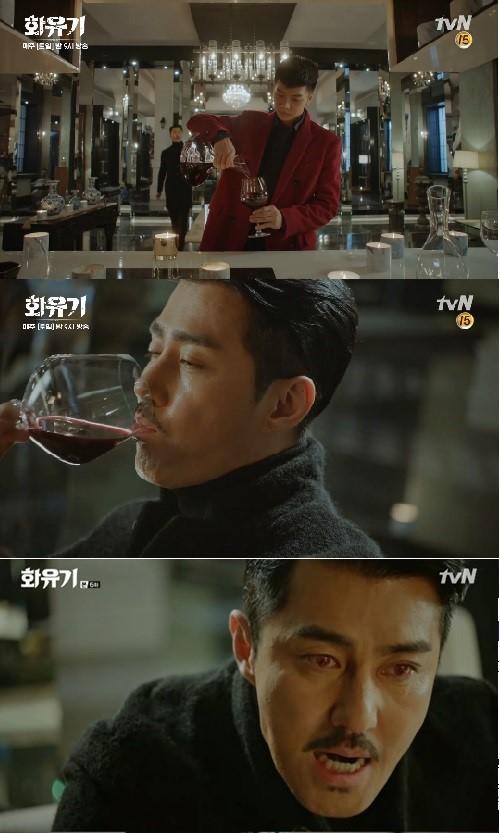 (tvN 주말드라마 '화유기')