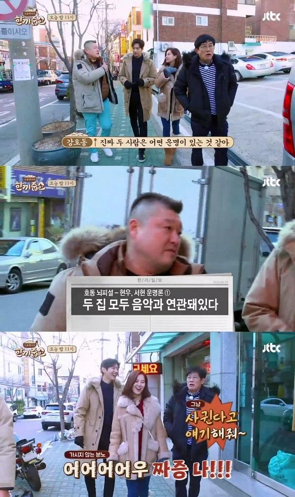 (출처=JTBC '한끼줍쇼')