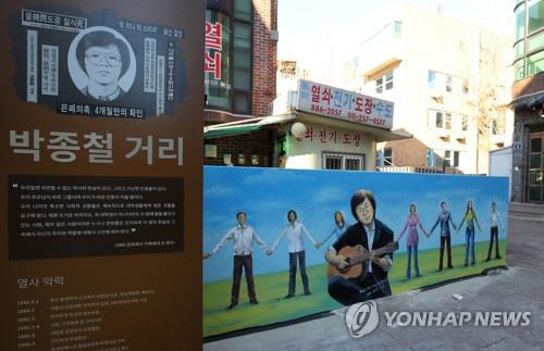 ▲박종철 열사 기념 동판이 설치된 '박종철 거리'의 소공원 모습.(연합뉴스)