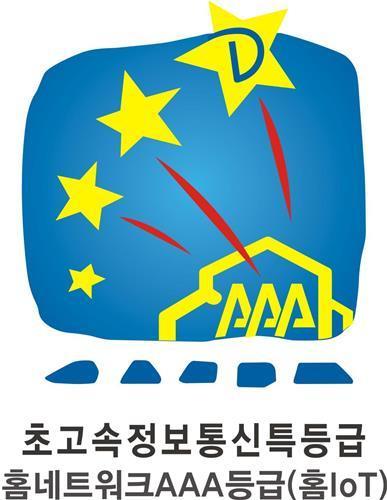 ▲과학기술정보통신부가 홈네트워크건물인증 AAA 등급에 부여하는 인증마크(SK텔레콤)