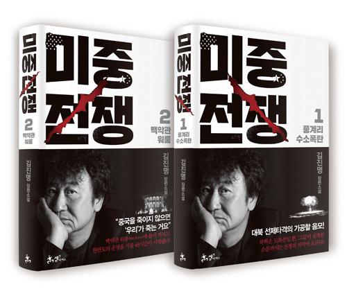 ▲김진명의 소설 '미중전쟁' 1, 2권 표지 (쌤앤파커스)