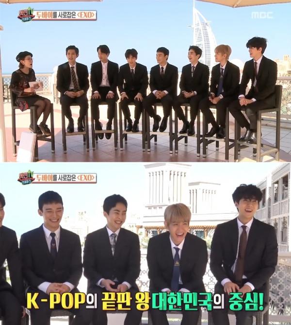 ▲그룹 엑소(사진=MBC '섹션TV 연예통신')