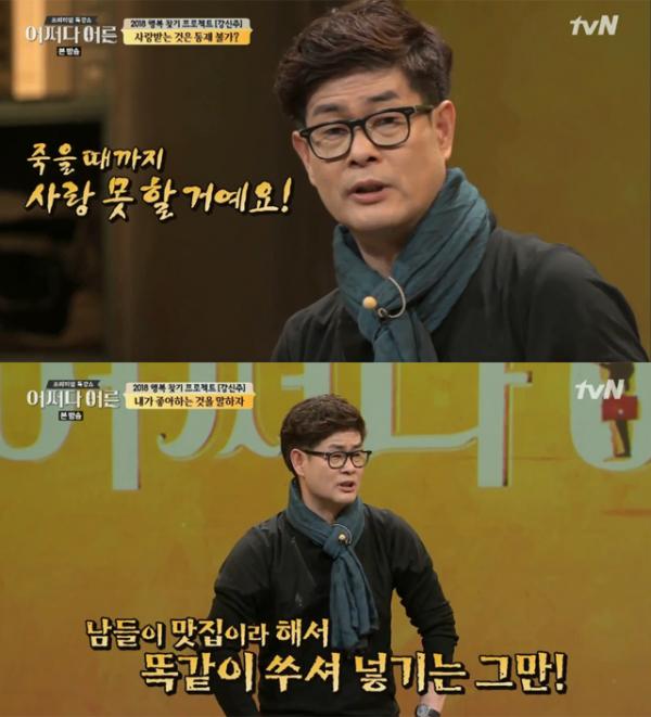 ▲'어쩌다 어른' 강신주(사진=tvN)
