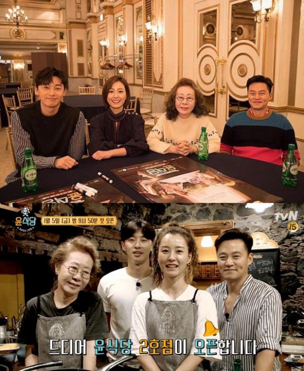 (출처=정유미 인스타그램 및 tvN '윤식당2')