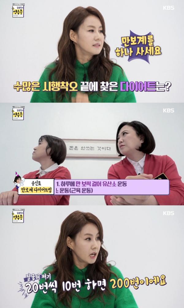 ▲이승신(출처=KBS2 '김생민의 영수증' 방송캡처)