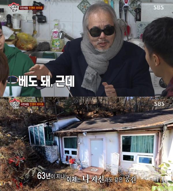 ▲'집사부일체' 2회 캡처(사진=SBS)