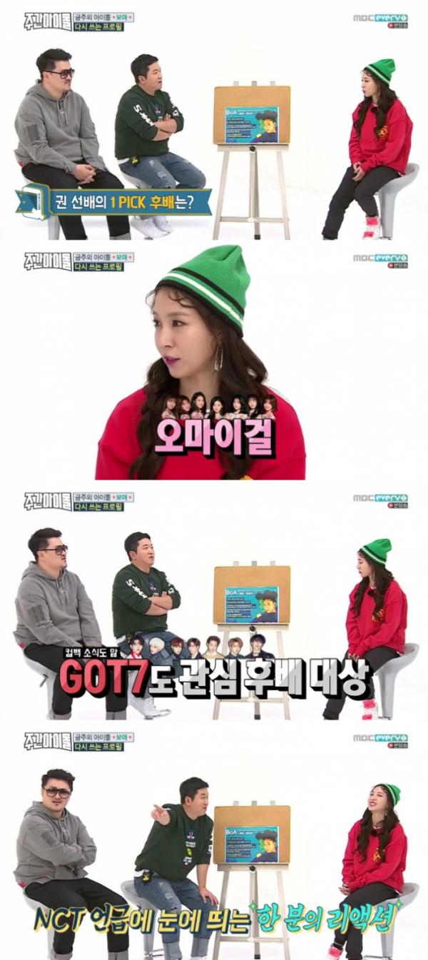 ▲보아(출처=MBC 에브리원 '주간아이돌' 방송캡처)