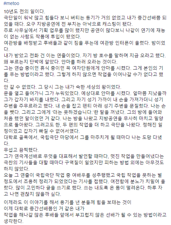 ▲극단 미인의 김수희 대표가 SNS를 통해 이윤택 예술감독의 성추행 사실을 폭로했다(사진=김수희 대표 SNS)