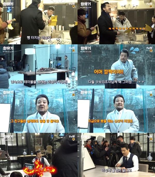 (tvN 토일드라마 '화유기')