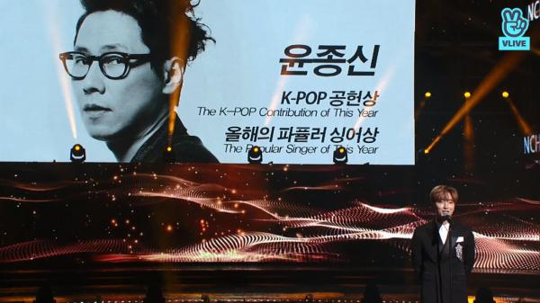 ▲가수 윤종신의 수상 소감을 대신 전하는 그룹 슈퍼주니어 이특(사진=V LIVE)