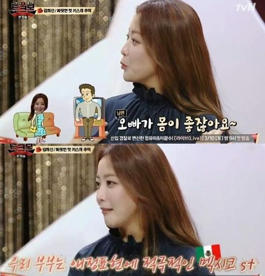 ▲김희선(출처=tvN '토크몬' 방송캡처)