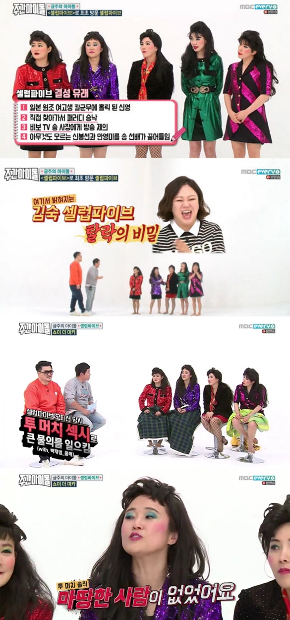 ▲셀럽파이브(출처=MBC 에브리원 '주간아이돌' 방송캡처)
