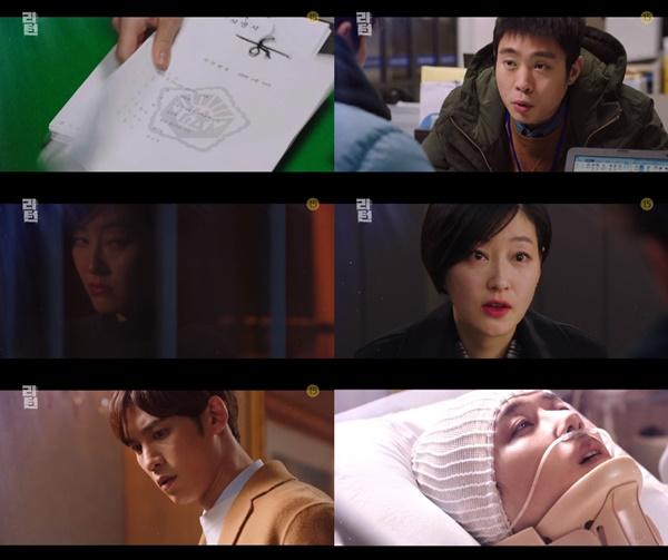 (▲사진=SBS 수목드라마 '리턴')