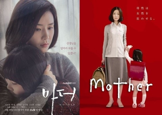 (▲사진=tvN 수목드라마 '마더', NTV '마더' 공식포스터)