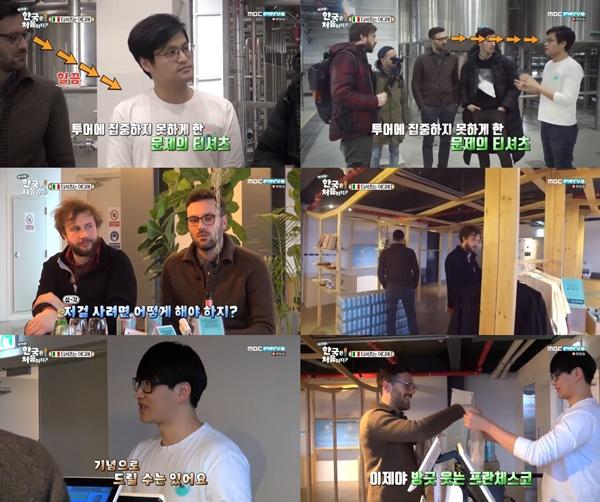 (▲사진=MBC에브리원 '어서와 한국은 처음이지?')