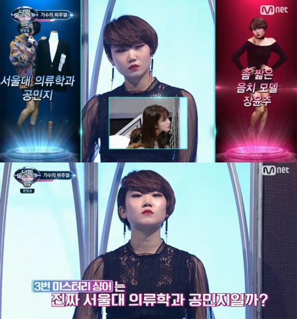 ▲'너목보5' 2회 캡처(사진=Mnet)