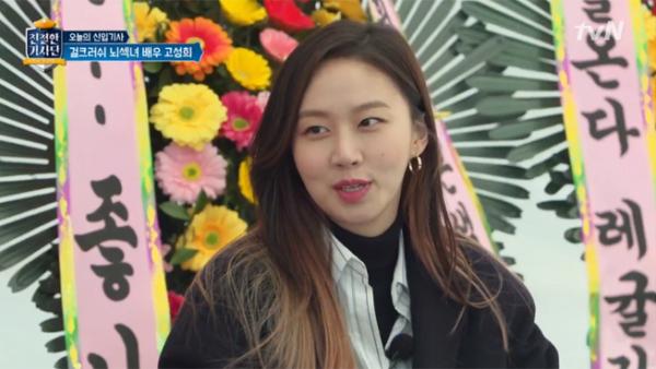 ▲'친절한 기사단' 고성희(사진=tvN)