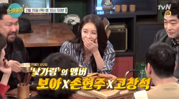 ▲'인생술집' 고창석 보아 손현주(사진=tvN)