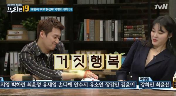 ▲'프리한 19' 오상진(사진=tvN)
