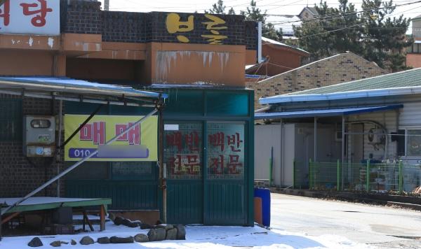 ▲13일 오전 폐쇄가 결정된 제네럴모터스(GM) 전북 군산 공장 주변 음식점에 매매 현수막이 붙어 있다. (사진제공=연합뉴스)