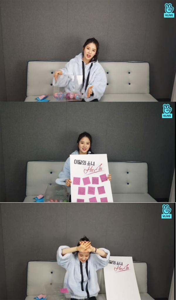 ▲이달의 소녀 희진(사진=네이버 V LIVE)