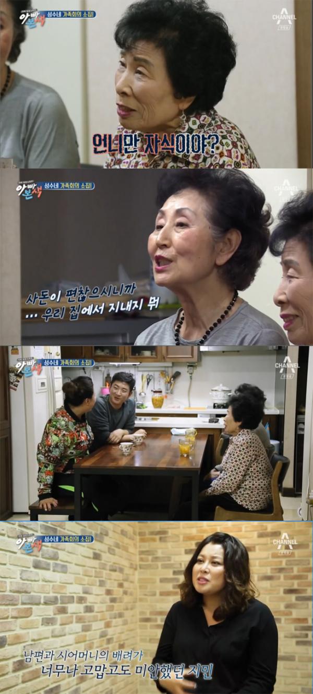 ▲'아빠본색' 84회 캡처(사진=채널A)