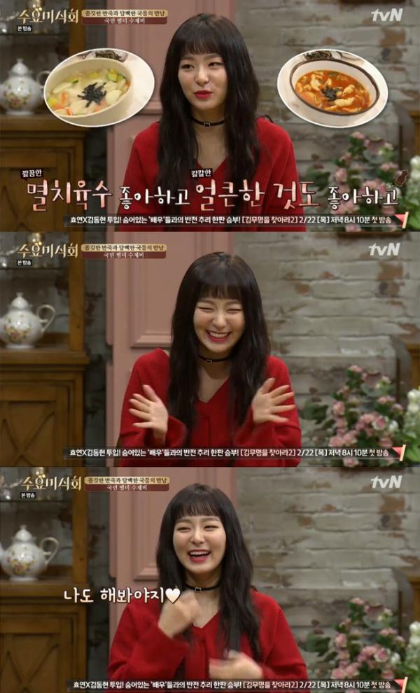 ▲'수요미식회' 레드벨벳 슬기(사진=tvN)