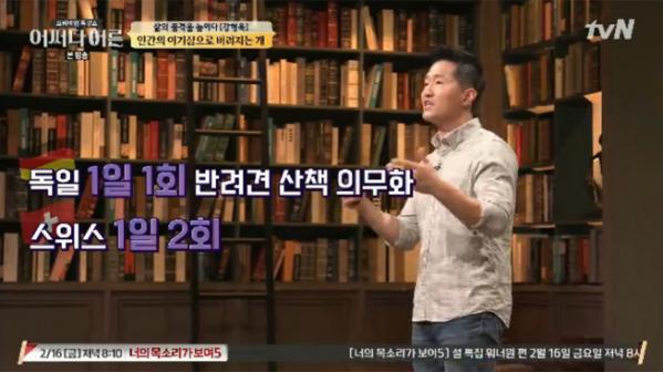 ▲'어쩌다 어른' 강형욱(사진=tvN)