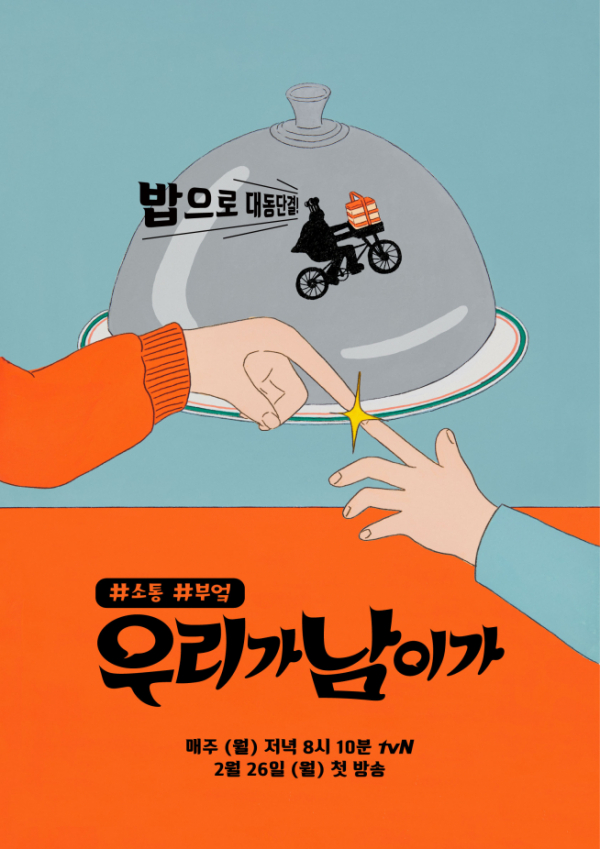 (사진=tvN 제공)
