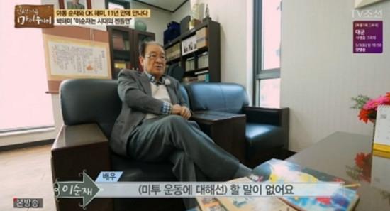 ▲이순재(출처=TV조선 '인생다큐 마이웨이' 방송캡처)