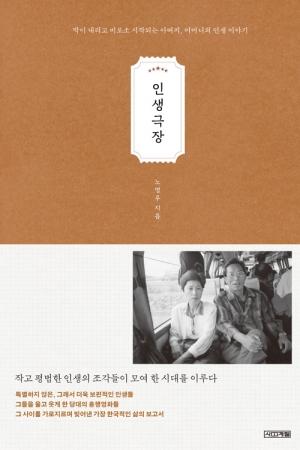 ▲노명우의 '인생극장' 책 표지. (사계절 출판사)