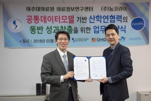 ▲박래웅 의료정보연구센터장(왼쪽)과 김영인 눔코리아 차장(오른쪽)이 공통데이터모델 기반 산학연협력의 동반 성과창출을 위한 업무협약을 체결했다